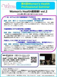 5/15第4回Women's Health Professional Seminar