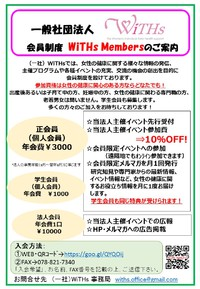 WiTHs members メルマガ第23号発行!
