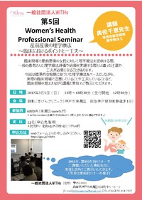 第5回Women's Health Professional Seminarのご案内