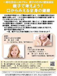 親子のための健康講座~~親子で考えよう!口からみえる全身の健康~ 内容の一部ご紹介