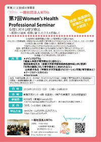 第7回 WiTHs Women's Health Professional Seminarのご案内~第2報~