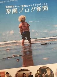 楽園ブログ新聞に掲載いただきました!