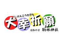 当日のブース⑪犬幸祈願 駒ヶ林神社