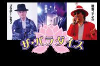 当日ステージ開催!シルバーアイドルユニット「ザ・パラダイス」