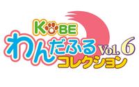 KOBEわんだふるコレクションVol.6 11月5日開催決定